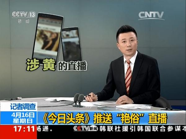 Đàitruyền hình Nhà nướcTrung Quốc CCTV làm thăm dò về những đoạn phim khiêu dâm trên một số ứng dụng phổ biến ở nước này. Ảnh: TechinAsia