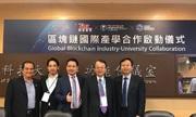 Infinity Blockchain Labs hợp tác với tập đoàn Đài Loan phát triển Blockchain IoT