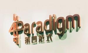 4Paradigm huy động thêm 230 triệu USD